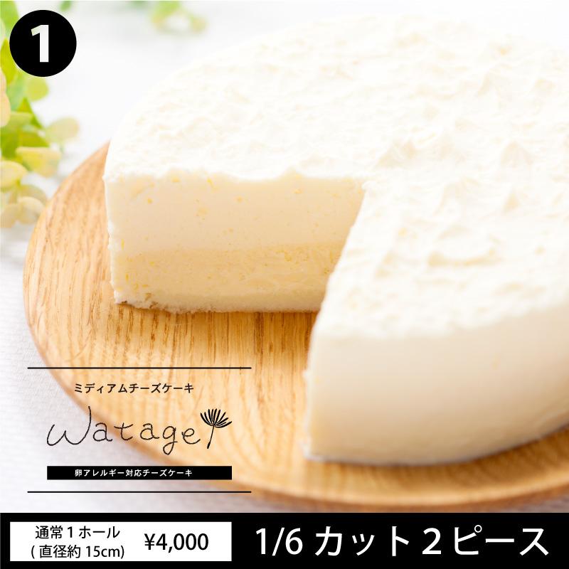 【宅配便受取】36%OFF◆送料無料◆(non)スイーツおためしセット