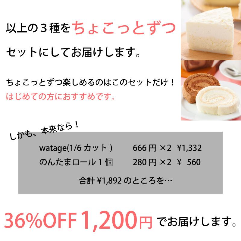 【店舗受取】36%OFF!(non)スイーツおためしセット