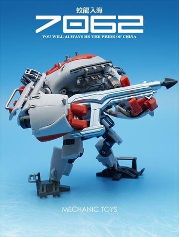 Mechanic Toys G01 Jiaolong (7062) 深海有人潜水艦