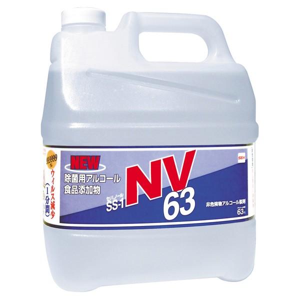 セハノールSS-1 NV63 除菌用アルコール 4L【取り寄せ商品・即納不可】