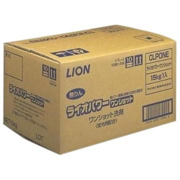 ライオパワーワンショット ワンショット洗剤 15kg【取り寄せ商品・即納不可・代引き不可・返品不可】
