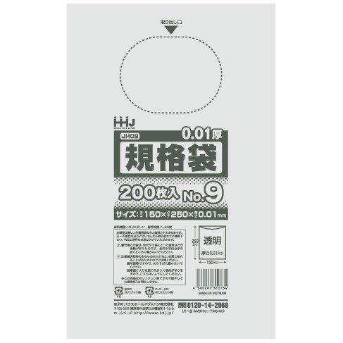 規格袋 No.9   0.01×150×250mm 200枚×10冊 JH09