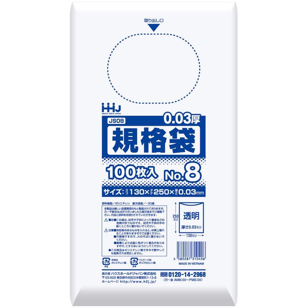 規格袋 No.8   0.03×130×250mm 100枚×10冊 JS08