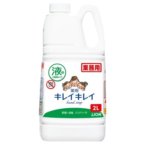 【セール】ライオン キレイキレイ薬用ハンドソープ 2L×6入●ケース販売お徳用