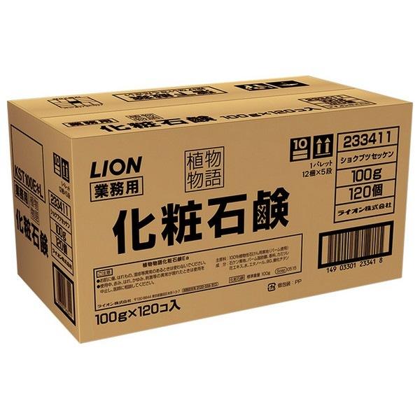 【セール】ライオン 業務用石鹸 植物物語 100g×120個入