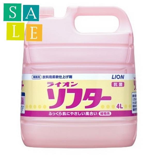 【セール】ライオン ソフター 4L×3本入●ケース販売お得用
