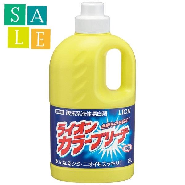 ライオン カラーブリーチ 2L×6本入●ケース販売お徳用