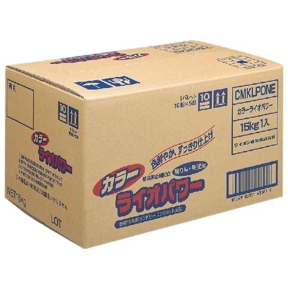 カラーライオパワー 色柄物専用ランドリーワンショット洗剤 15kg【取り寄せ商品・即納不可・代引き不可・返品不可】