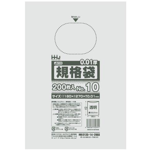 規格袋 No.10   0.01×180×270mm 200枚×10冊 JH10