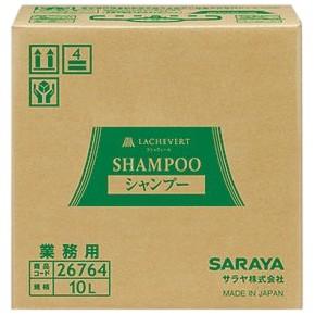 サラヤ ラシュヴェール シャンプー 10L BIB【取り寄せ商品・即納不可】