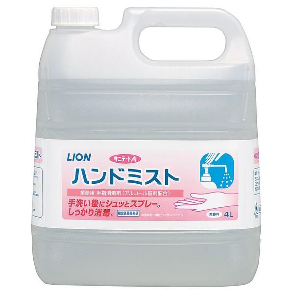 【入荷未定】ライオン 手指消毒剤 サニテートAハンドミスト 4L×2本入●ケース販売お徳用