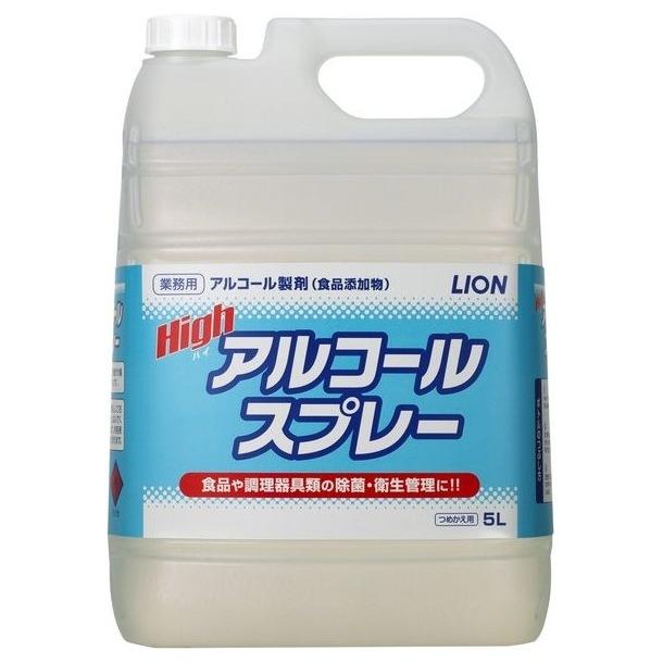 【入荷未定】ライオン アルコール製剤 ハイアルコールスプレー 5L×2本入●ケース販売お徳用