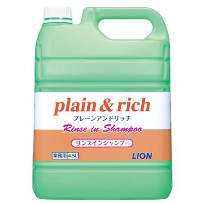 【セール】ライオン プレーン&リッチ リンスインシャンプー 4.5L×3本入●ケース販売お徳用