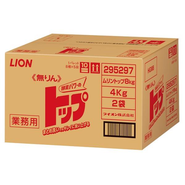 ライオン 無りんトップ 8kg(4kg×2袋)