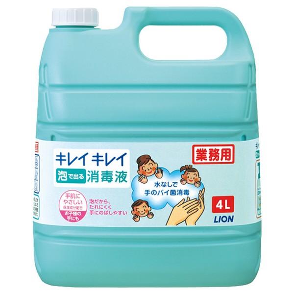 ライオン 手指消毒剤 キレイキレイ薬用泡で出る消毒液 4L×3本入●ケース販売お徳用