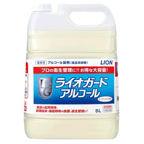 【在庫なくなり次第、入荷未定】ライオン アルコール製剤 ライオガードアルコール 5L×2本入●ケース販売お徳用