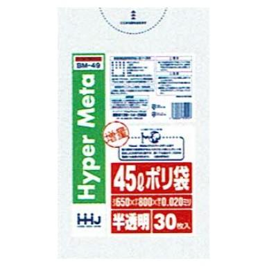 ポリ袋 45L LL+Meta  0.02×650×800mm 半透明 30枚×30冊 (900枚) BM49【メーカー直送・時間指定不可・沖縄、離島不可】