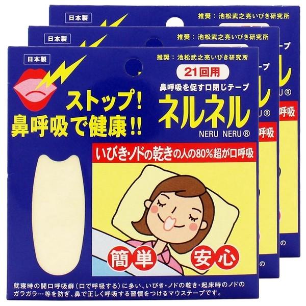 【全国送料無料】ネルネル 鼻呼吸を促す口閉じテープ 21回用×3個(63回分)【メール便・代引き不可・日時指定不可】