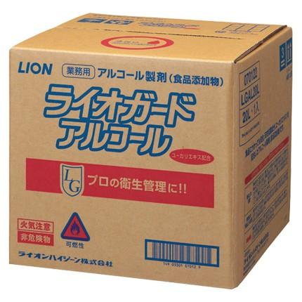 【在庫なくなり次第、入荷未定】ライオン アルコール製剤 ライオガードアルコール 20L