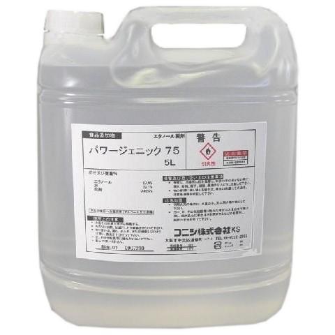 【入荷未定】パワージェニック 75 5L