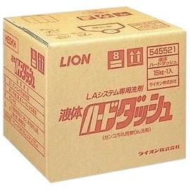液体ハードダッシュ LAシステム専用洗剤 15kg【取り寄せ商品・即納不可・代引き不可・返品不可】