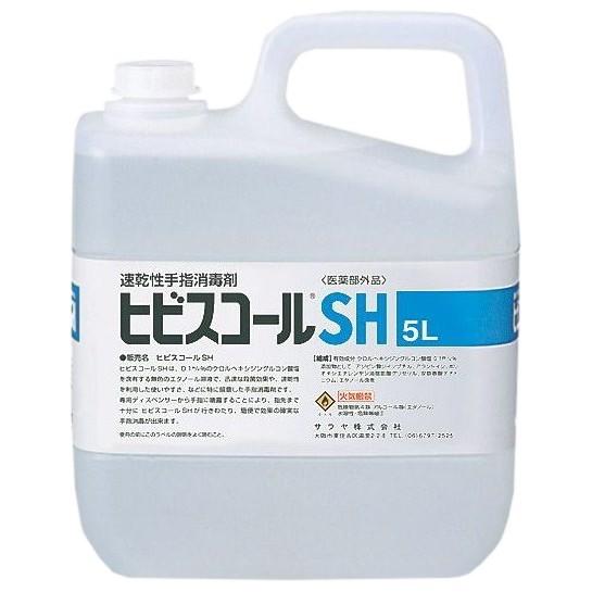 【入荷未定】サラヤ 速乾性手指消毒剤 ヒビスコール SH(医薬部外品)5L