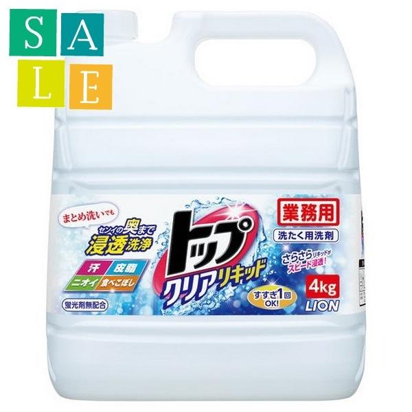 【セール】ライオン トップクリアリキッド 業務用 4kg×3本入●ケース販売お徳用