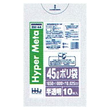 ポリ袋 45L LL+Meta  0.025×650×800mm 半透明 10枚×70冊 (700枚)BM44【メーカー直送・時間指定不可・沖縄、離島不可】
