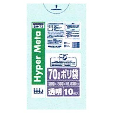 ポリ袋 70L LL+Meta  0.03×800×900mm 透明 BM73 10枚×50冊 (500枚)【メーカー直送・時間指定不可・沖縄、離島不可】