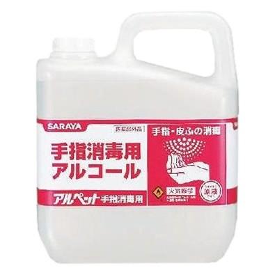 【入荷未定】サラヤ アルペット手指消毒用 (医薬部外品)5L