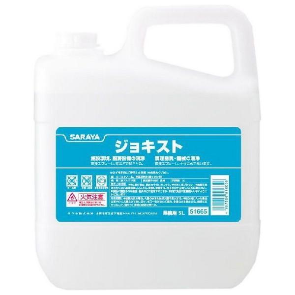 サラヤ 機器・用具 清浄・除菌剤 ジョキスト 5L