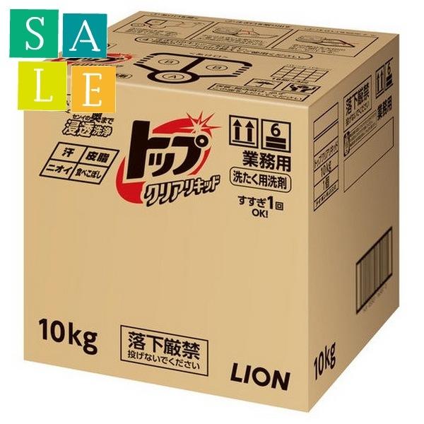 【セール】ライオン トップクリアリキッド 業務用 10kg