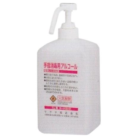 【入荷未定】サラヤ 1Lポンプ付カートリッジボトル 手指消毒用 サラヤ商品コード:65147
