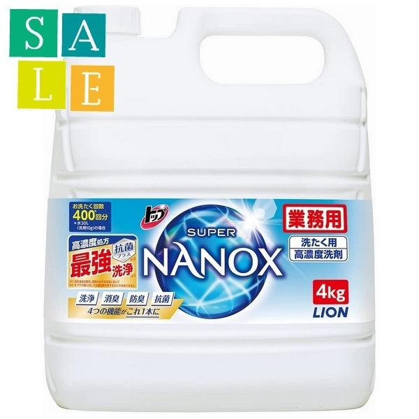 【セール】ライオン 業務用 トップSUPERNANOX スーパーナノックス 4kg×3本入●ケース販売お徳用