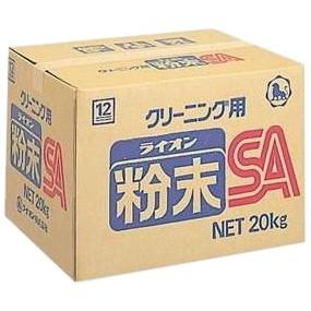 ライオン 粉末SA 20kg【取り寄せ商品・即納不可・代引き不可・返品不可】
