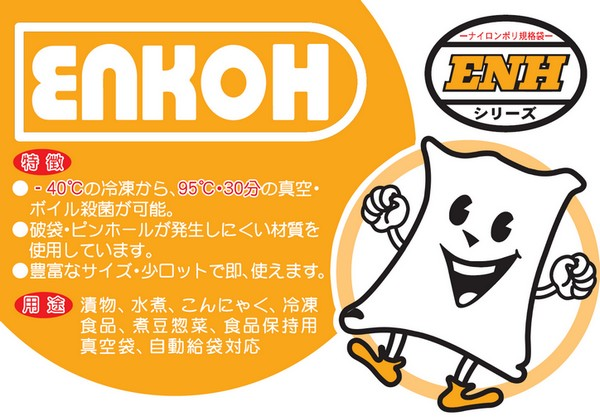 ナイロンポリ規格袋 ENH-12 150×300mm 2000枚【メーカー直送】