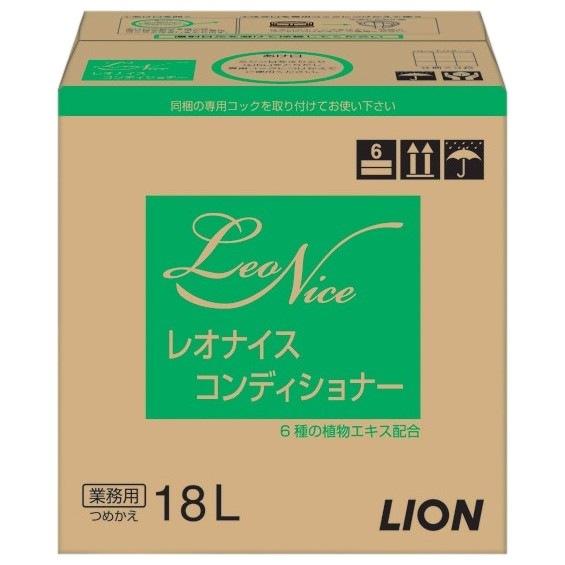 【セール】ライオン レオナイス コンディショナー 18L