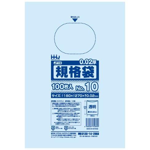 規格袋 No.10   0.02×180×270mm 100枚×10冊 JT10