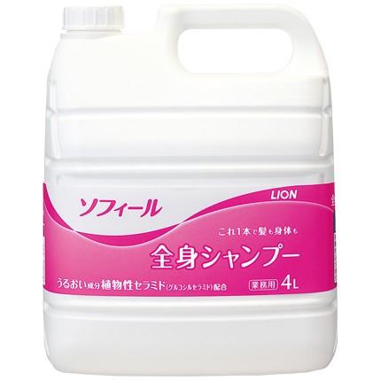 ライオン ソフィール 全身シャンプー 4L×3本入●ケース販売お徳用