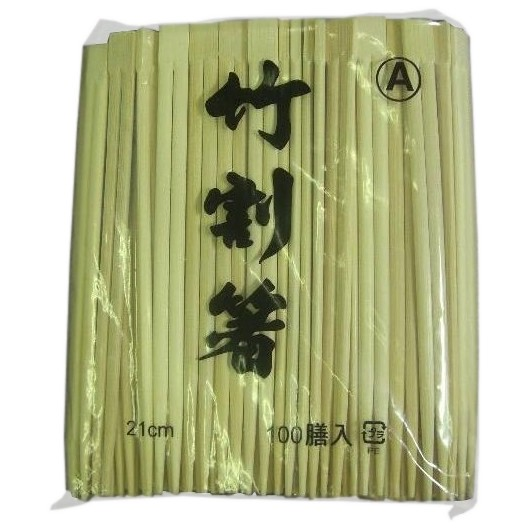 竹双生箸 21cm 100膳×30 (3000膳入)●ケース販売お得用
