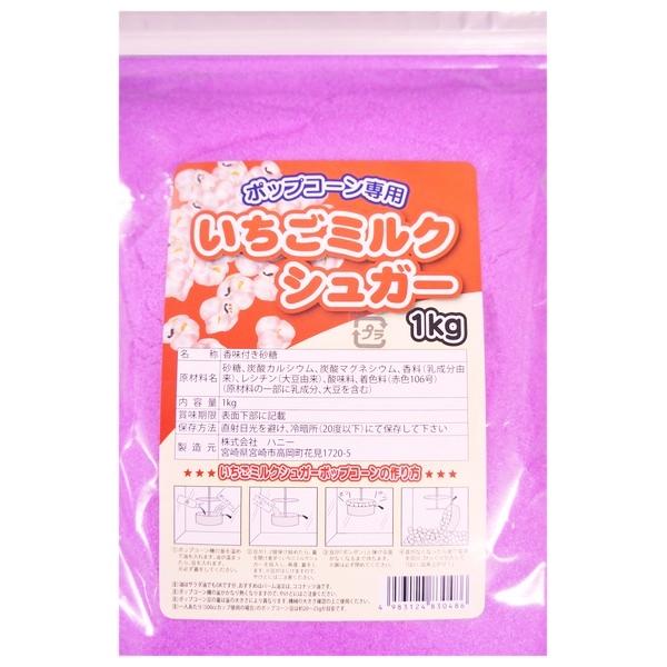 【入荷未定】ハニー ポップコーンフレーバー いちごミルクシュガー 1kg