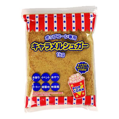 【入荷未定】ハニー ポップコーンフレーバー キャラメルシュガー 1kg