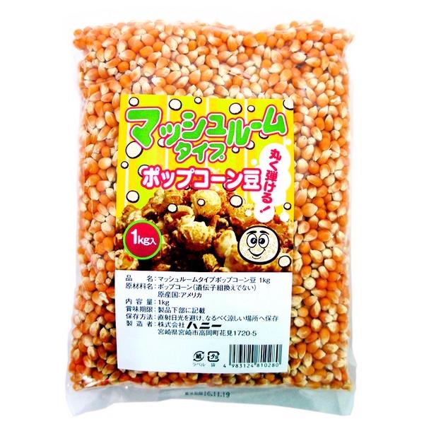 【入荷未定】ハニー ポップコーン豆 マッシュルームタイプ 1kg
