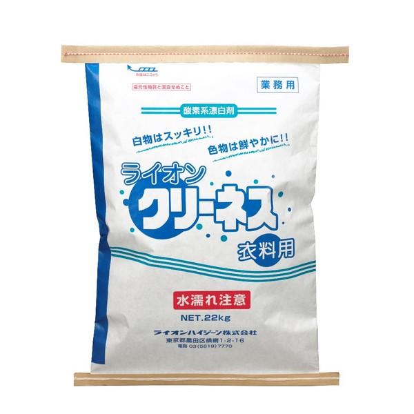 クリーネス衣料用 22kg【取り寄せ商品・即納不可・代引き不可・返品不可】