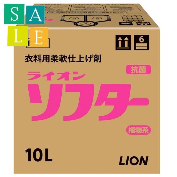 ライオン ソフター 10L【取り寄せ商品・即納不可】