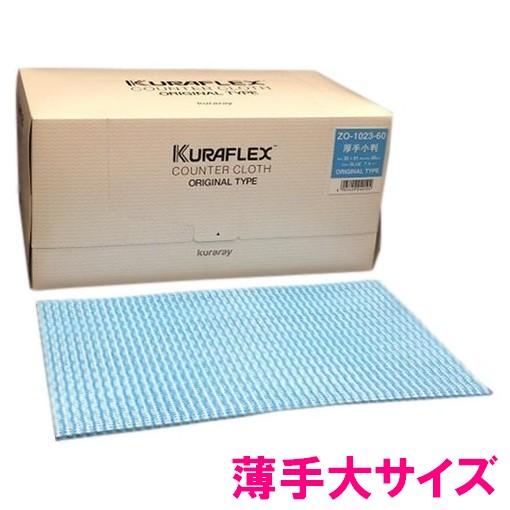 クラフレックス カウンタークロス 箱入 61×61cm ZR-613-50 薄手大 ブルー 50枚