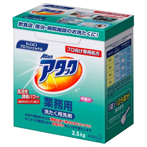 花王 洗たく洗剤 アタック 業務用 2.5kg