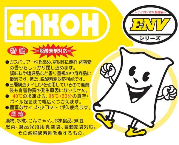 ナイロンポリ規格袋 ENV-3 130×200mm 4000枚【メーカー直送】