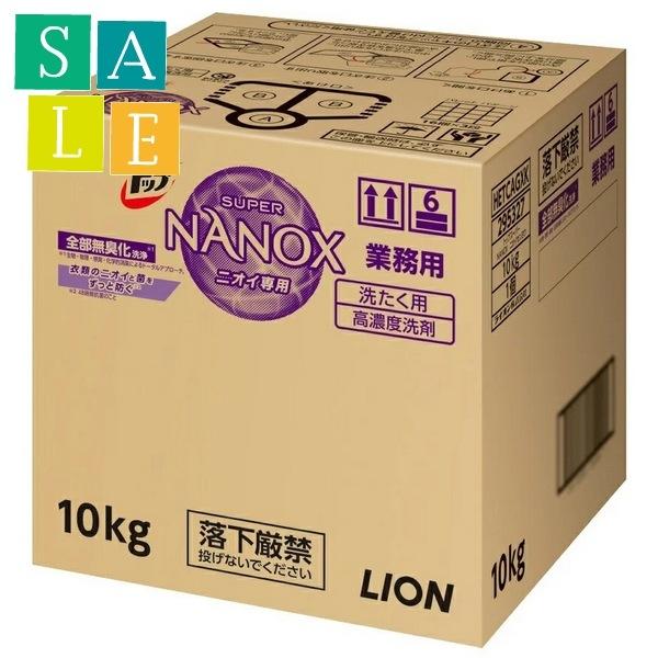 【セール】ライオン 業務用 トップSUPERNANOX スーパーナノックス ニオイ専用 10kg【取り寄せ商品・即納不可】