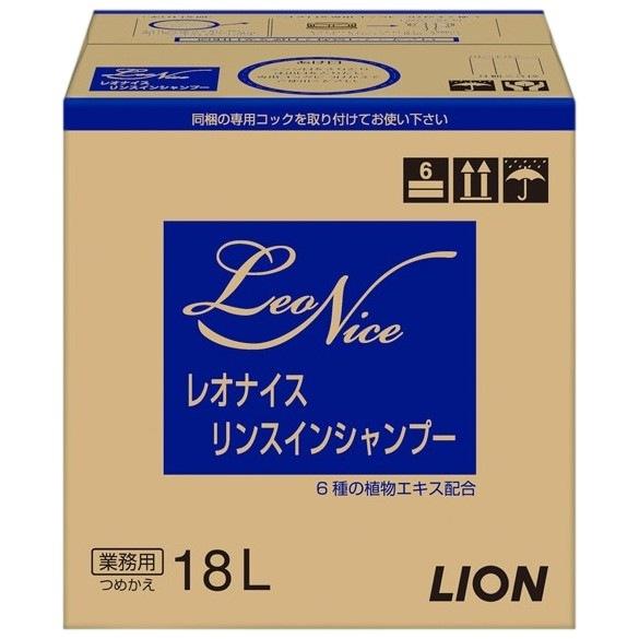 【セール】ライオン レオナイス リンスインシャンプー 18L
